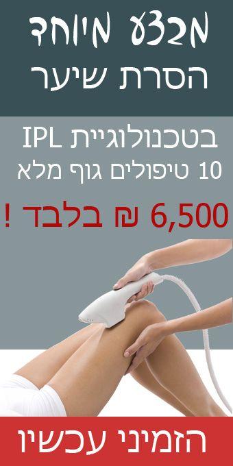 מבצע 10 טיפולים ב IPL